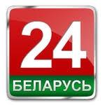 Білорусь 24