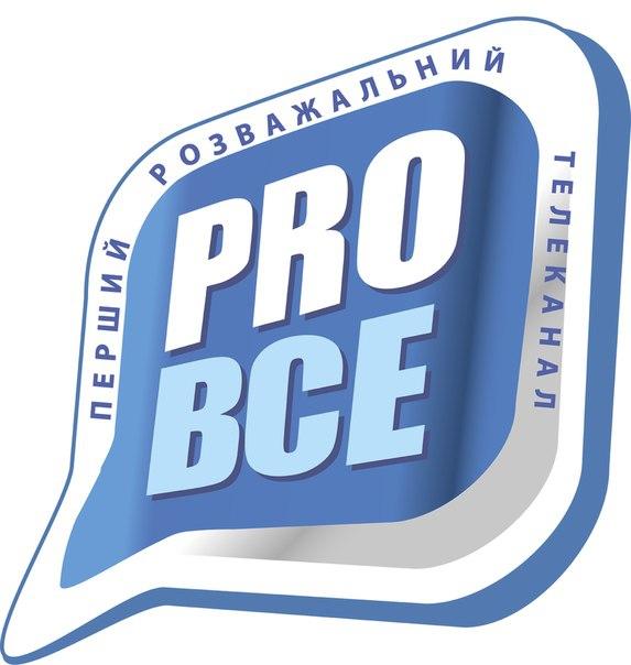 Pro ВСЕ