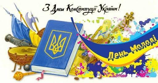 Шановні абоненти! Вітаємо з Днем Конституції України та Днем Молоді.